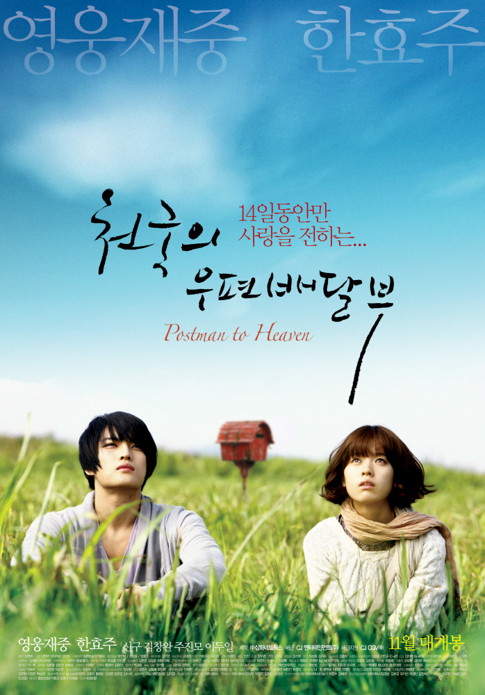 Postman-to-Heaven-2009-K-Movie