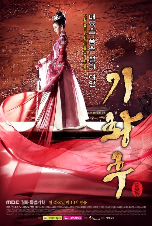 20131021-Empress-Ki